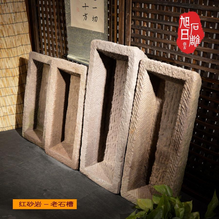 石槽水槽鱼缸石盆青石花盆庭院阳台水景槽老石槽子室内流水红砂岩