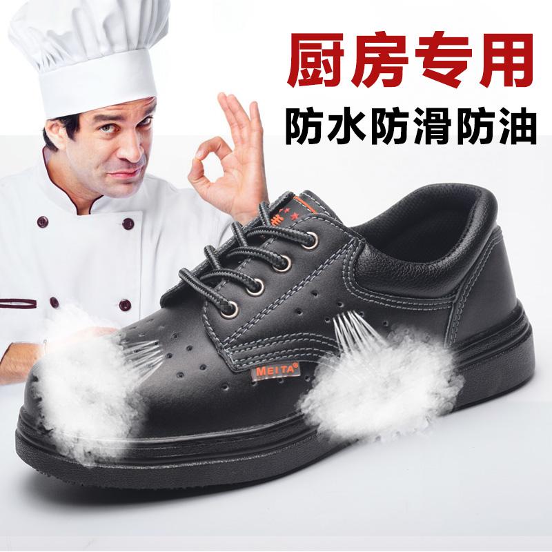厨师鞋男防滑鞋防水防油厨房鞋酒店工作鞋透气劳保鞋钢包头皮鞋