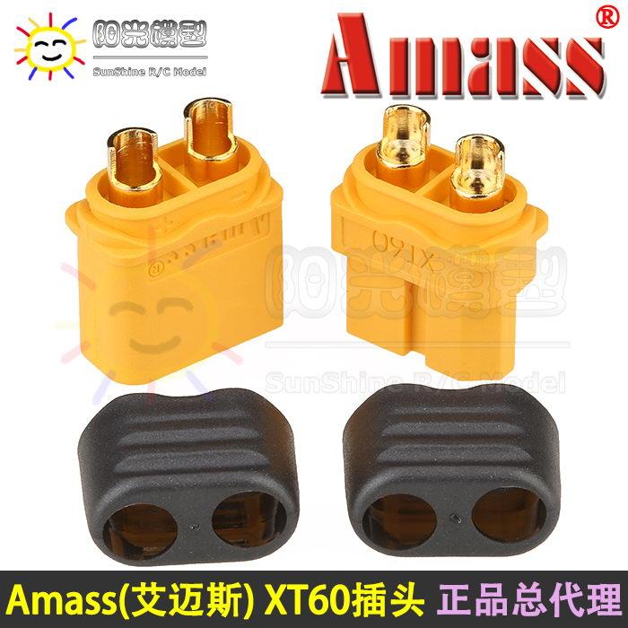 陽光 Amass XT60+插頭 正品XT60H 升級版 T插頭介面聯結器總代理