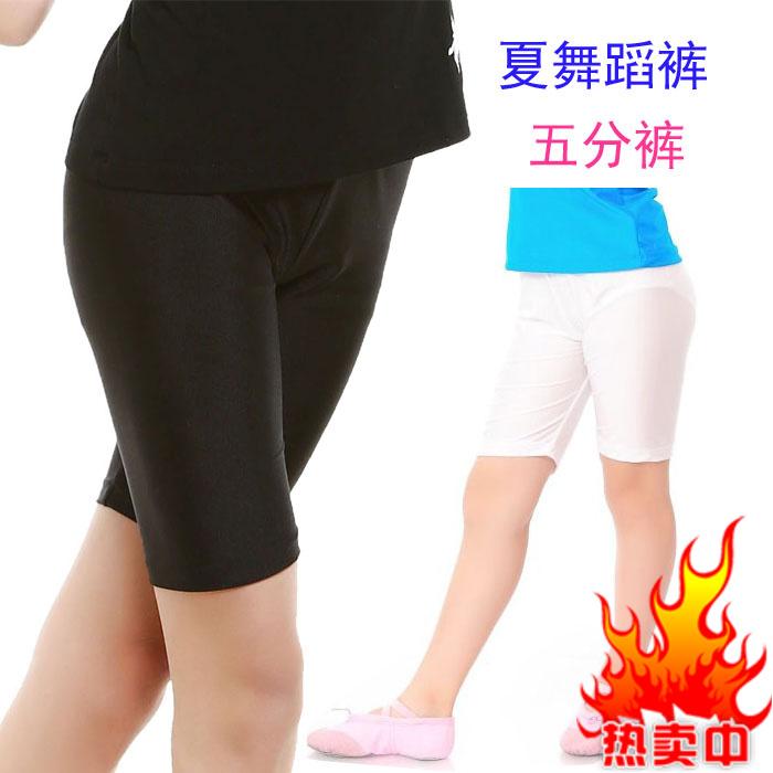 兒童舞蹈練功褲 夏季跳舞短褲 氨綸黑色白色五分褲女童體操緊身褲