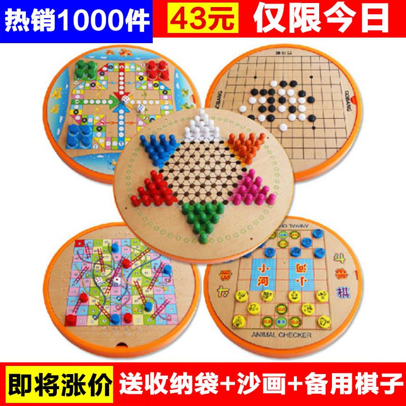 七合一棋飞行棋五合一棋跳棋象棋木制质五子棋儿童成人益智玩具