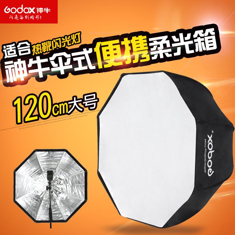 神牛伞式柔光箱120cm八角柔光罩闪光灯柔光摄影箱便携柔光箱灯罩