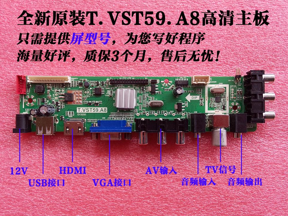 全新T.VST59.A8 A81液晶电视主板V59芯片高清HDMI通用万能驱动板