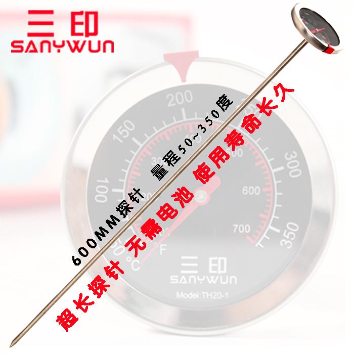 三印500mm超長600mm探針油溫計水溫計 工業用 食品油溫表專測油溫