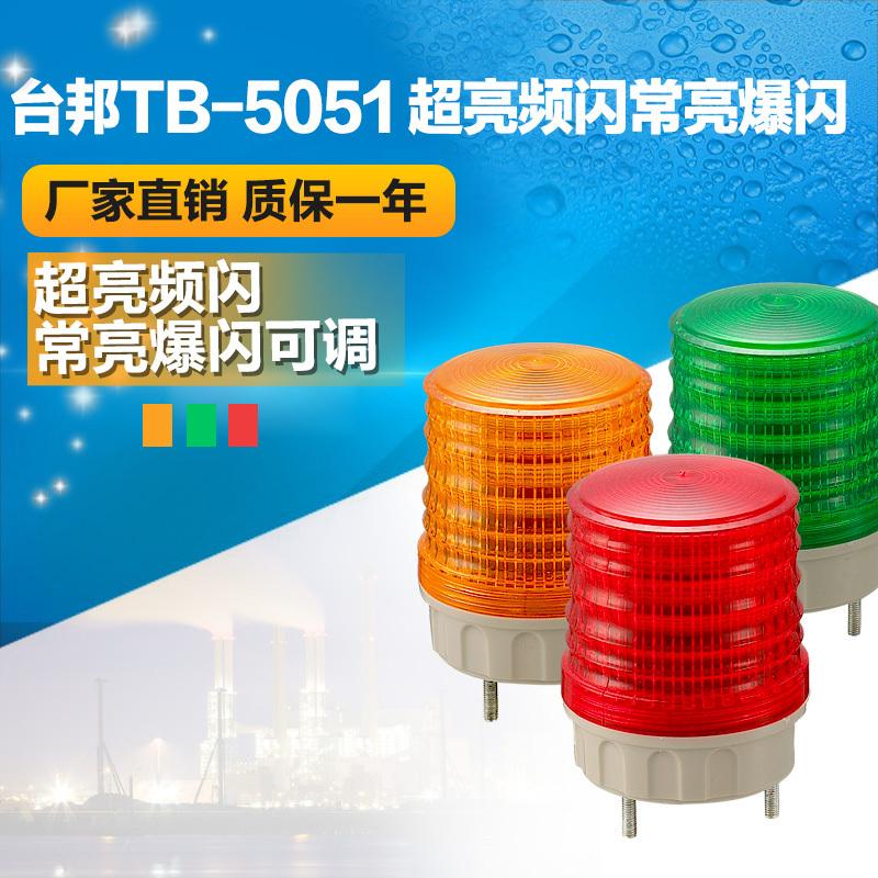 臺邦警示燈 小型訊號燈 迷你款警報燈TB-5051常亮閃亮爆閃可調