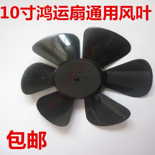 10寸扇葉250mm/鑽石/萬寶/格力鴻運扇/床頭轉頁電風扇風葉片包郵