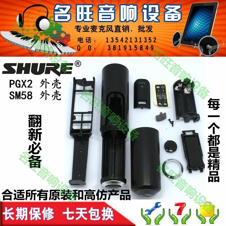 Shure/舒爾 PGX24/PG58 SM58 BETA58無線話筒空管 麥克風空殼外殼