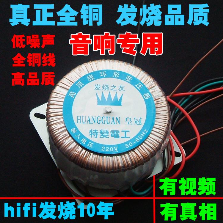 300W全銅線環形環牛環型功放電源變壓器雙32V30V28V26V24V22V18V