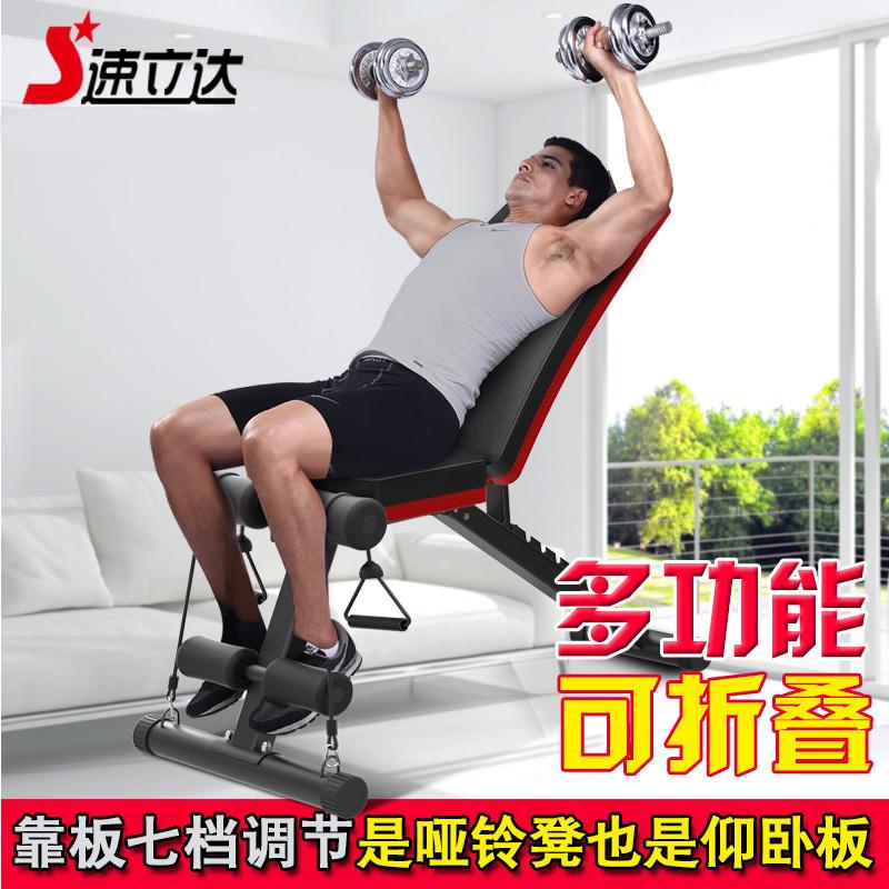 速立達仰臥板仰臥起坐健身器材家用收腹機腹肌板啞鈴凳多功能摺疊