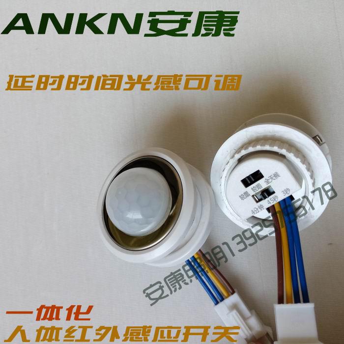 可調人體紅外線感應開關人體紅外熱釋感應器控制LED防水紅外感應