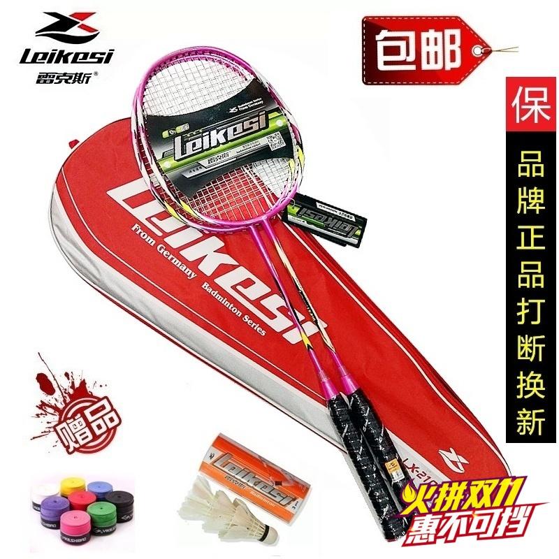 雷克斯210羽毛球拍正品超輕全碳素碳纖維雙拍單拍比賽訓練2支ymqp
