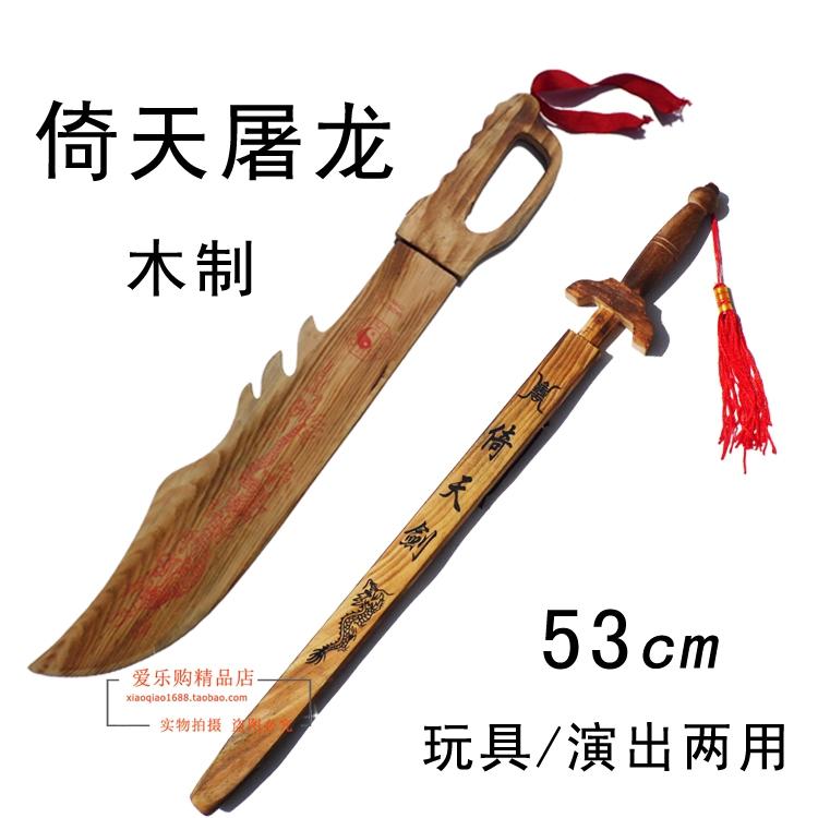 兒童玩具刀劍 倚天劍屠龍刀組合 生日禮物 男孩玩具木製刀劍
