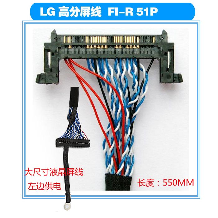 LVDS屏線LG奇美夏普AU京東方左邊供電 FI-RE51P高分屏線 550MM