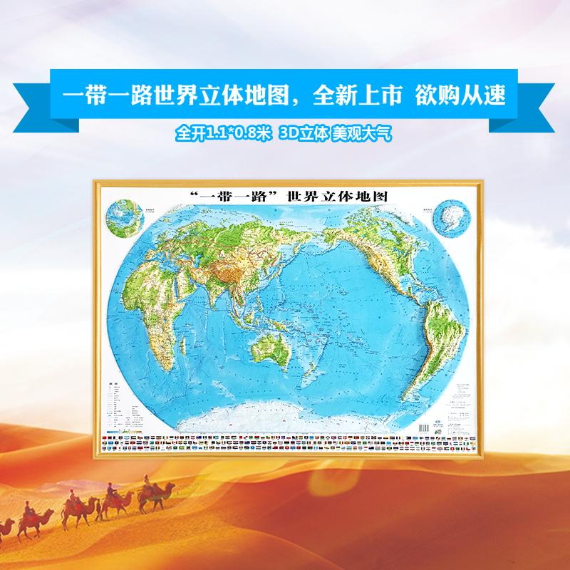 三维地势全貌 凹凸立体地图挂图 3D 丝绸之路路线图 0.8 1.1 全开超大 一带一路世界立体地形图 国策版