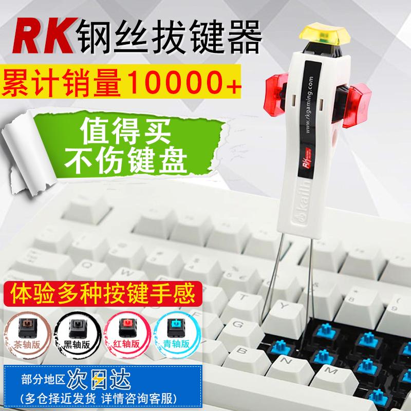 RK機械鍵盤黑軸青軸茶軸紅軸鍵帽取鍵器起鍵器拔鍵器體驗試軸器