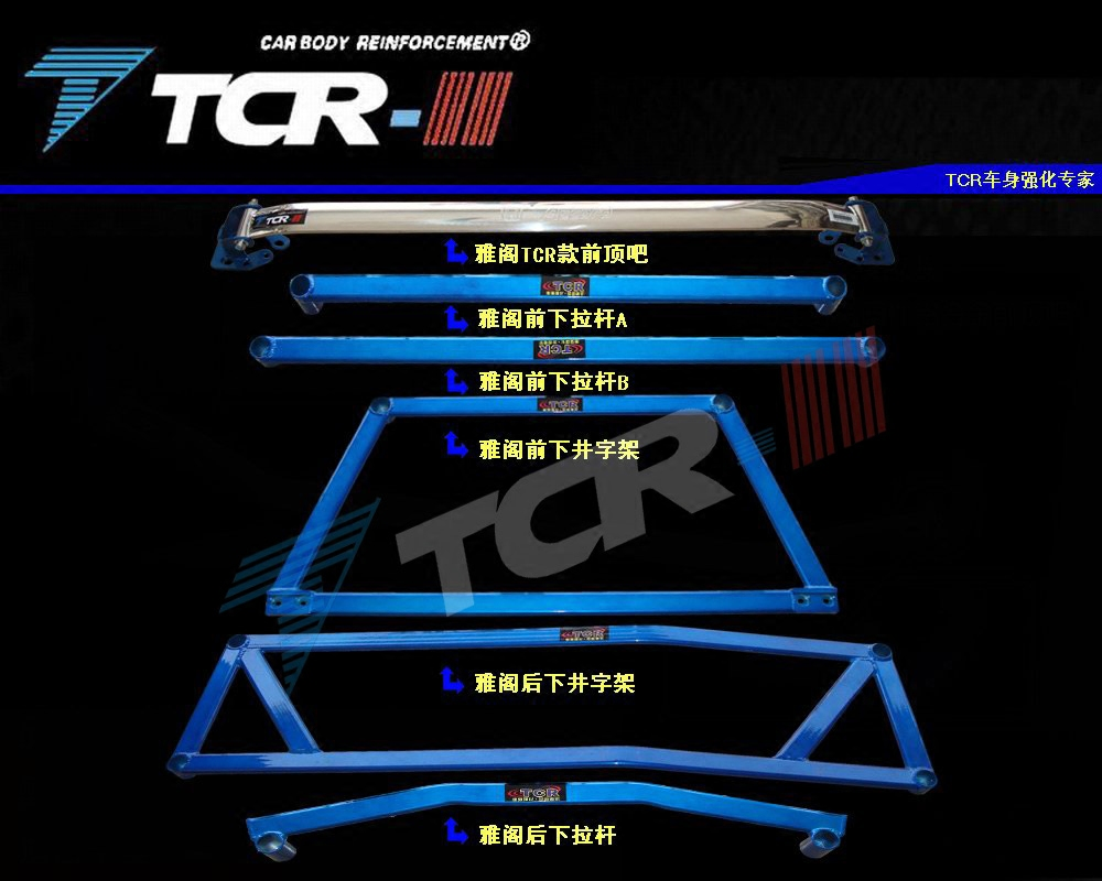 TCR平衡杆本田六/七/八九代雅阁比亚迪G6思锐 F6 CD5前后顶吧拉杆