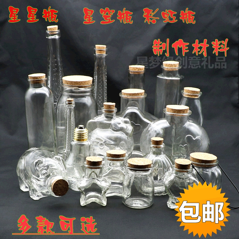 透明星星瓶許願瓶木塞玻璃瓶海洋瓶彩虹瓶 漂流瓶千紙鶴瓶愛心瓶