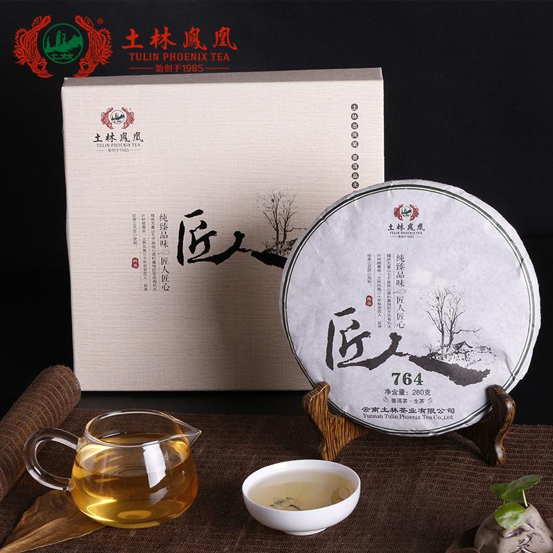 土林凤凰普洱茶生茶饼古树普洱茶礼盒装匠人生茶特级陈年沱茶熟茶