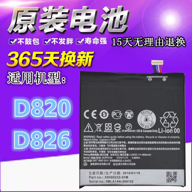 HTC 820電池 D820u/t/s D820us/ts D826t 826d/w原裝手機電池電板