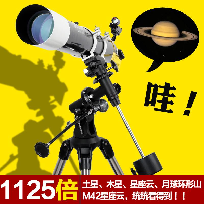 美國星特朗celestron專業觀星高倍深空高清80dx折射式天文望遠鏡