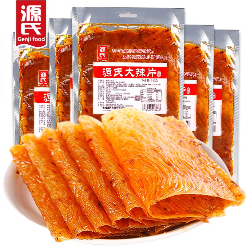 源氏老式大辣片网红同款零食品休闲小吃儿时手撕豆干麻辣条大礼包