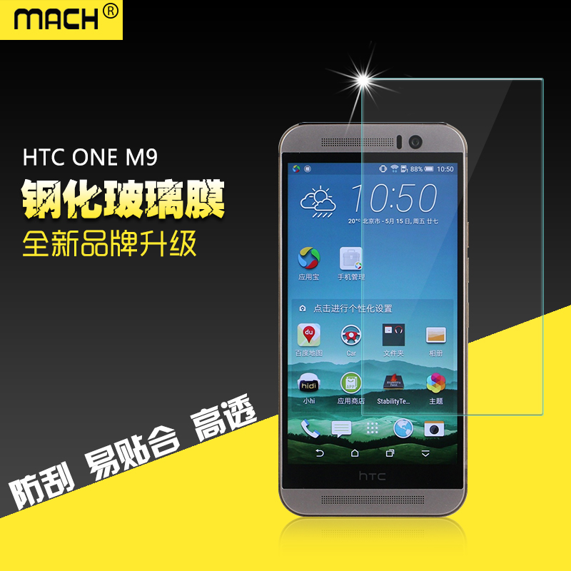 Mach htc one M9/M9w/M9e手機屏鋼化玻璃貼膜M9 plus/M9pt/M9pw