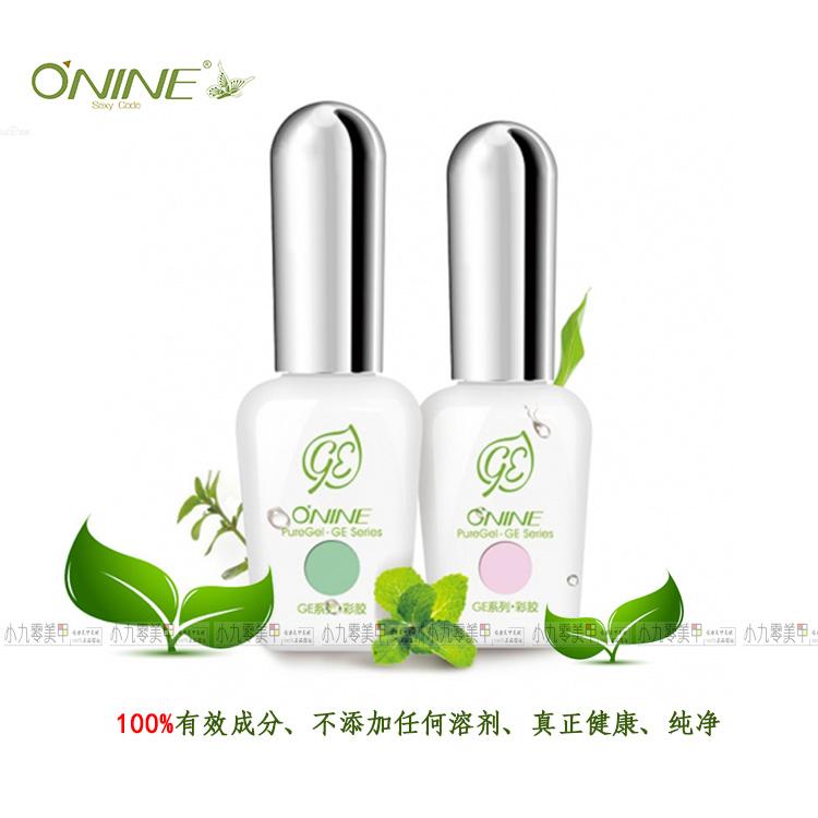 正品康淳GE膠 極易膠 可卸除植物甲油膠環保美甲光療膠包郵100