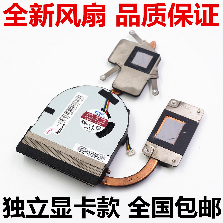 Lenovo聯想v480C M490 M495 B490 V480散熱器 散熱片 風扇模組