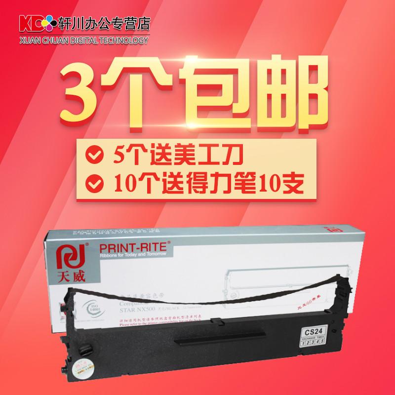 天威适用实达STAR NX500 CS24 BP650KII  BP750K BP700 zy10 IP-1860k 打印机色带 色带框 色带架
