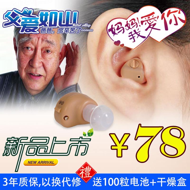 包郵送100電池+乾燥盒馨爾康AXON器助聽老人聲音放大器耳內式隱形