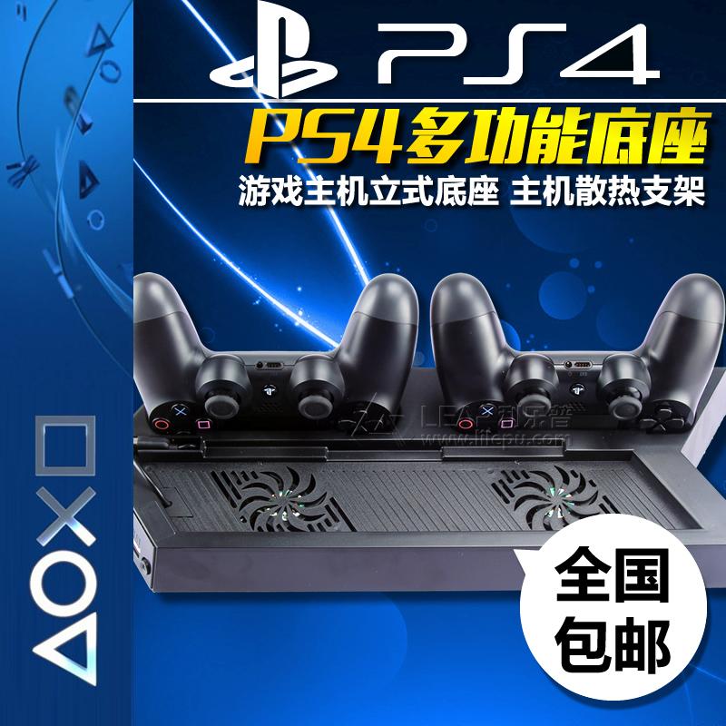 PS4 PS4SLIM遊戲主機直立底座立式支架主動散熱風扇手柄充座配件