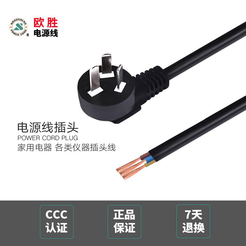 三芯插頭電源線帶國標10A三項三角三腳3連線線工業大功率家用批發