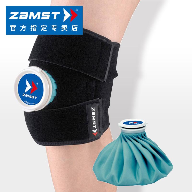 日本ZAMST贊斯特冰敷套裝膝蓋胳膊腳踝冰袋冷敷套裝 IW-1 set