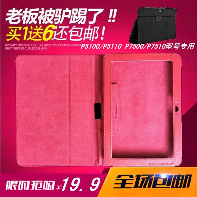 三星Tab2 gt-P5100保護套 P5110皮套 P7500 P7510平板電腦外殼套