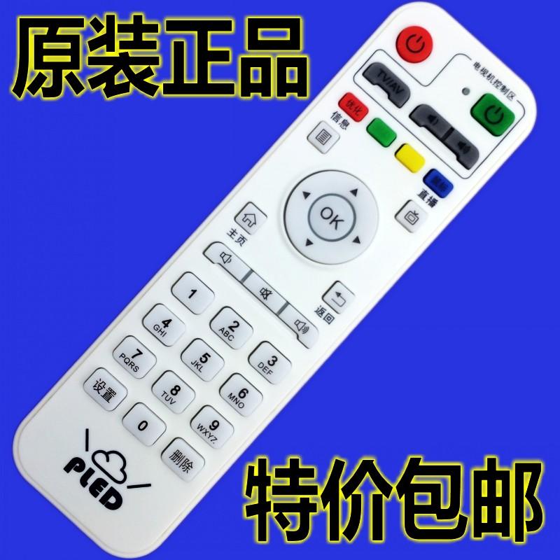 原裝維德嘉視麗/好精彩/普利爾/PLED 芒果魔盒播放器網路機頂盒遙控器