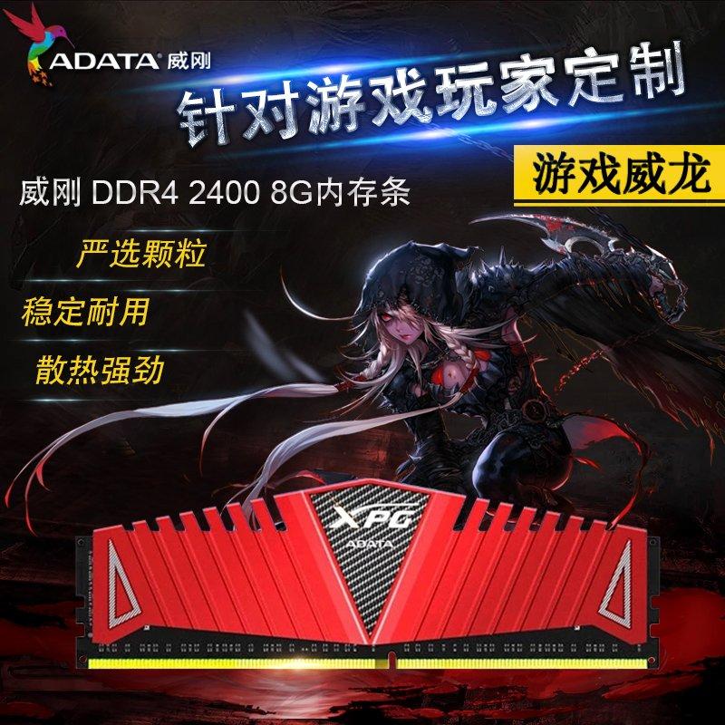威剛 遊戲威龍XPG/萬紫千紅DDR4 8G 2666 3000 3200記憶體條RGB燈條