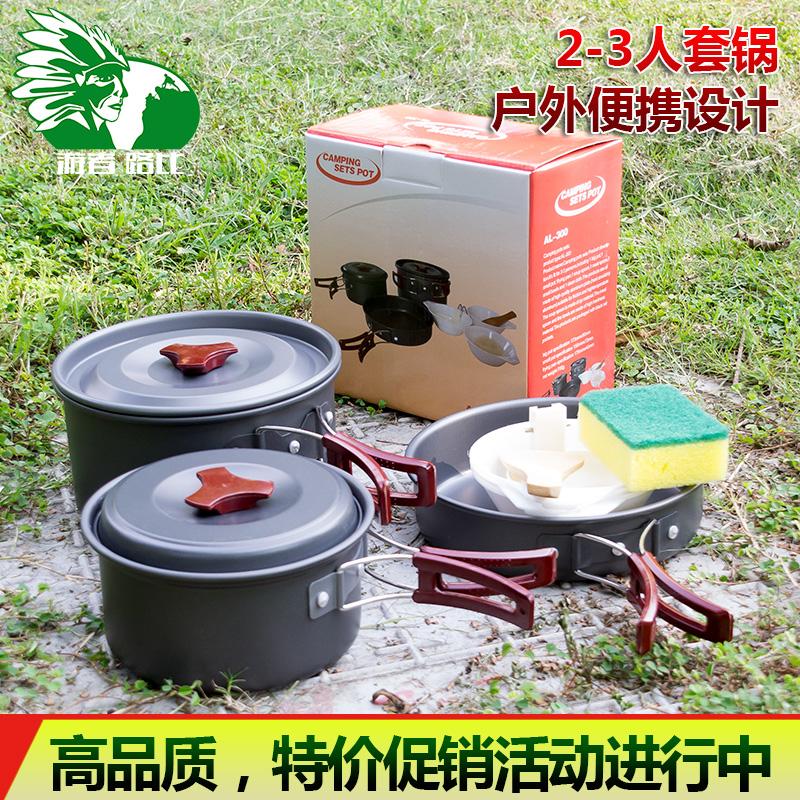 遊者戶外套鍋 野餐具用品 野外炊具套裝 露營野營 野炊鍋具 2-3人