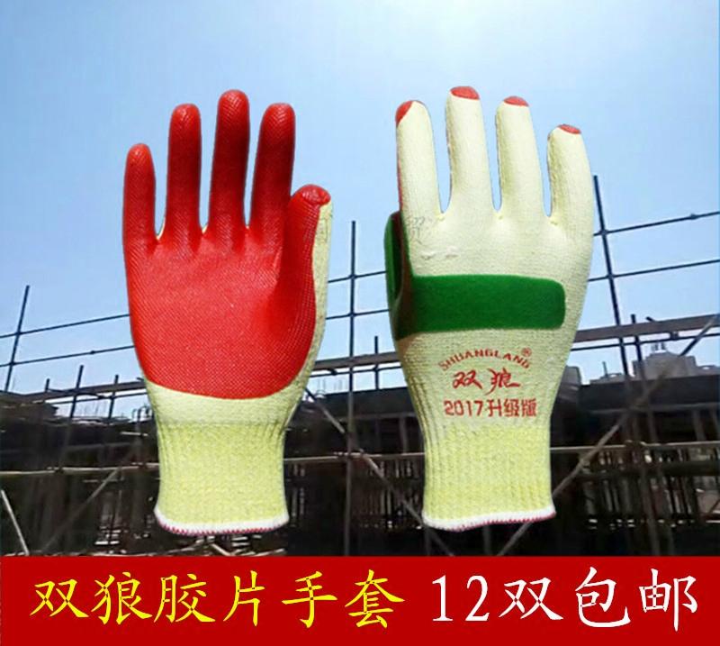 包郵耐磨王412-10膠片雙狼浸膠貼片防割耐磨防滑工地勞保防護手套