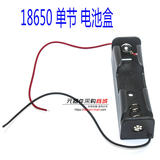 Section 18650 of the battery case 1 a single battery charge cartridge holder 3.7v lithium battery pack with a 3.7V line