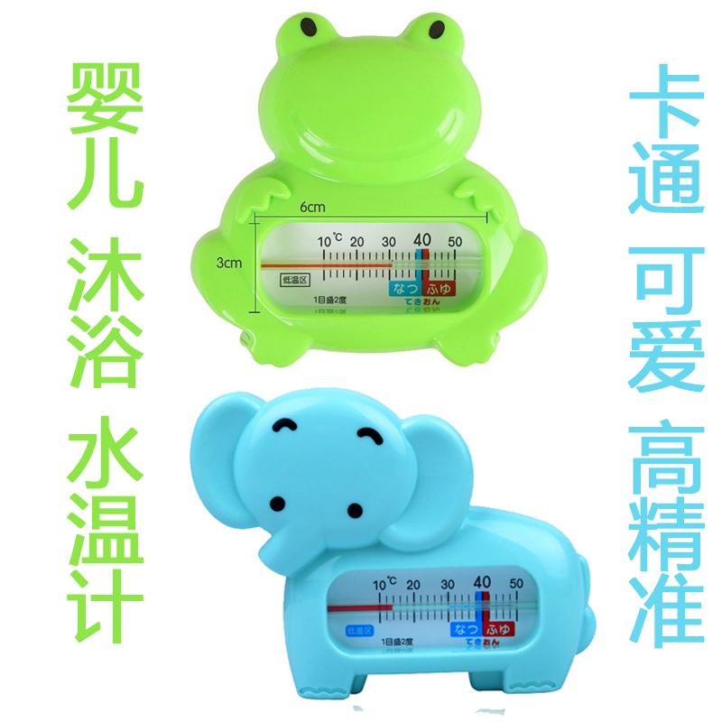 包郵小象小青蛙水溫計新生兒寶寶BB游泳洗澡安全測量水溫計溫度計