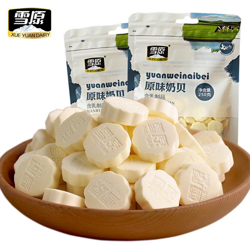 袋儿童干吃牛奶片 2 250g 雪原奶贝原味含牛初乳内蒙古奶片乳奶制品