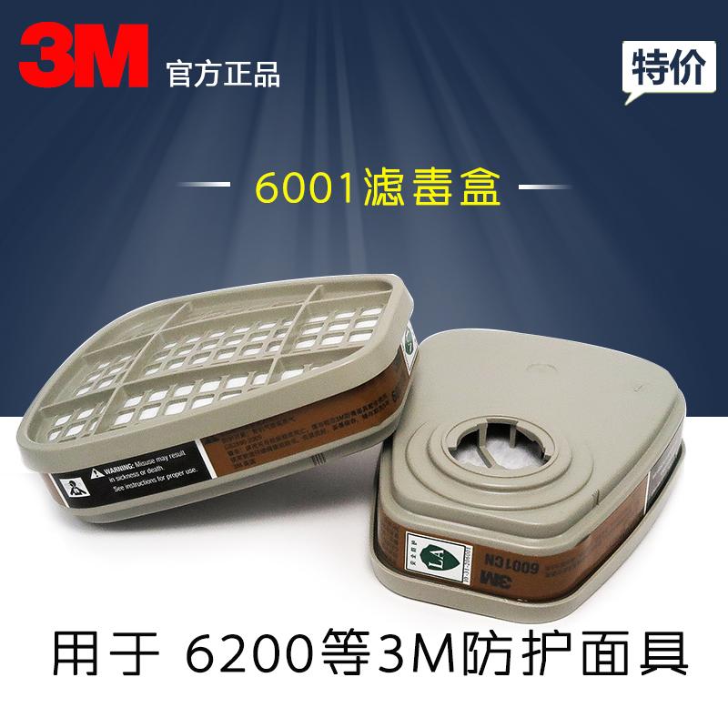 3m濾毒盒6001CN口罩過濾盒6004防毒面具噴漆濾盒防護有機氣體蒸氣