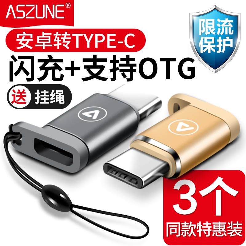 Type-c轉接頭otg轉換Plus充電器P10華為P9榮耀v9手機tpc資料線usb安卓小米tape通用tpye樂視typc原裝otc正品2