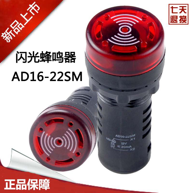 閃光蜂鳴器 揚聲器 報警器 訊響器 AD16-22SM/12V AC/DC通用