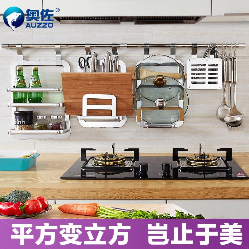 奥佐 太空铝厨房置物架 壁挂架刀架调味料架厨房挂件挂杆挂钩