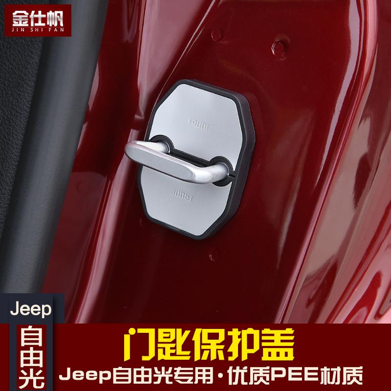 适用于吉普自由光指南者自由侠门锁扣盖车门保护盖锁扣保护防锈盖
