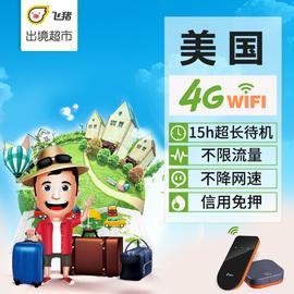 国际一号线 美国wifi租赁关岛夏威夷塞班无线移动4g上网不限流量