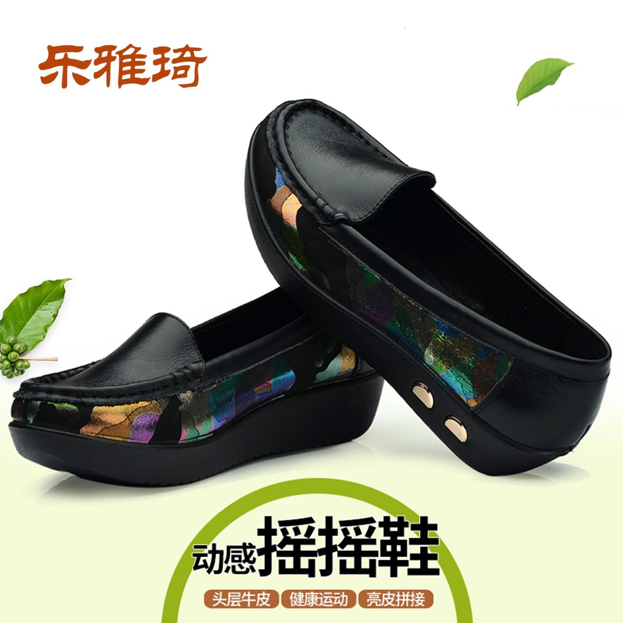 樂雅琦媽媽鞋真皮軟底單鞋女厚底搖搖鞋坡跟大碼中老年皮鞋休閒鞋
