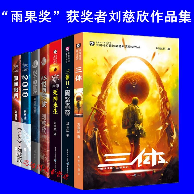 刘慈欣作品全集 迅雷云盘下载