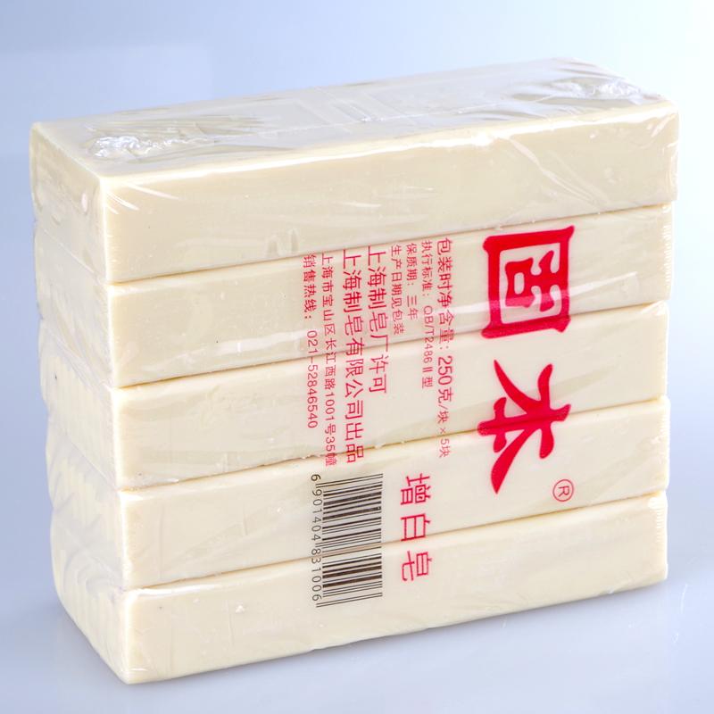 正品固本洗衣皂增白皂250克*10块老肥皂固本肥皂上海制皂洗衣肥皂